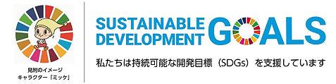 SDGs④.jpg