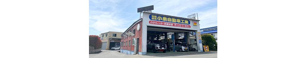 自動車修理は小泉自動車工業