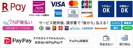 様々な支払い方法