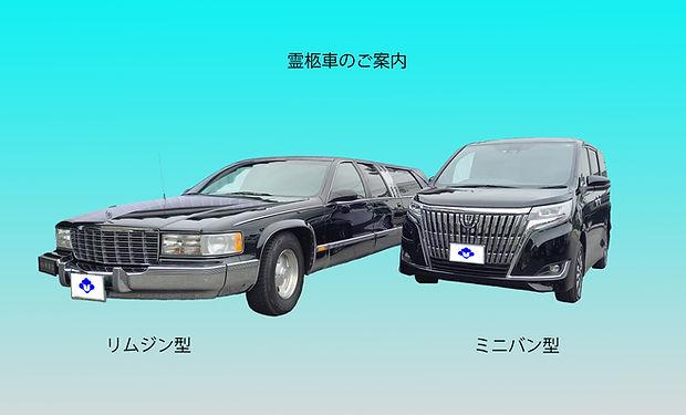 HP霊柩車写真.jpg