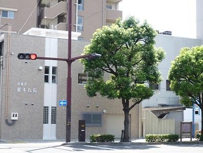 根木病院外観