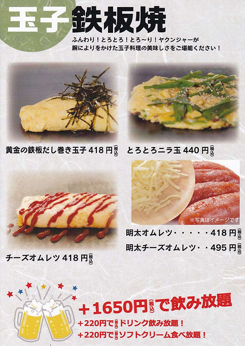文書名 _単品1玉子鉄板pdf-4.jpg