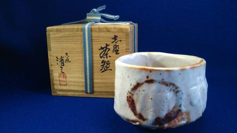 陶芸作家志野茶碗
