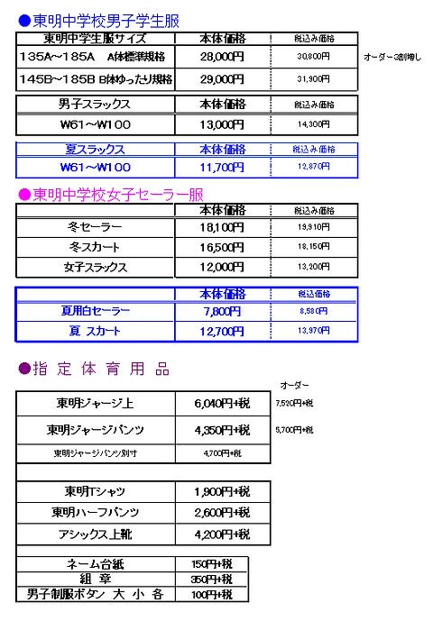 東明中学校価格表