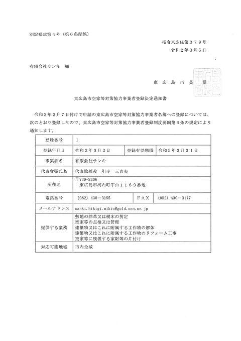 東広島市空家等対策協力事業者