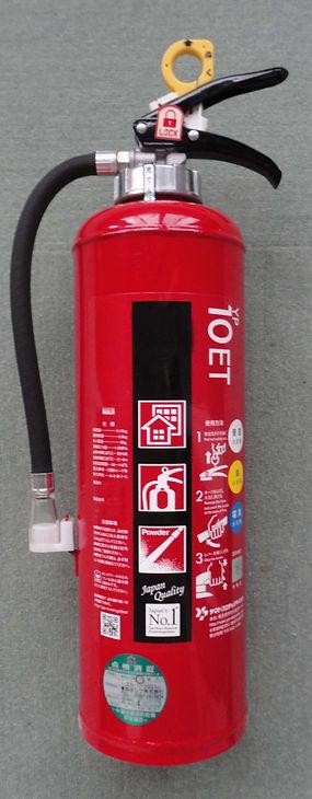 消火器 消防点検