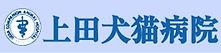 上田犬猫病院ロゴ