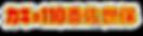 カギの110番佐世保ロゴ