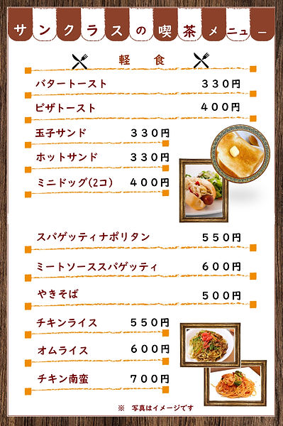 カフェ軽食メニュー表1