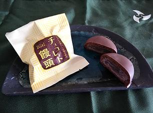 チョコレート饅頭
