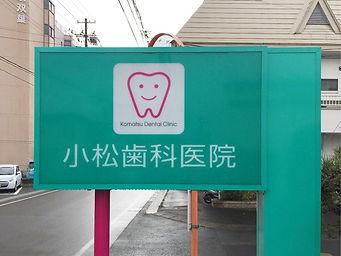 小松歯科医院看板