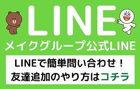 メイクグループ公式LINE