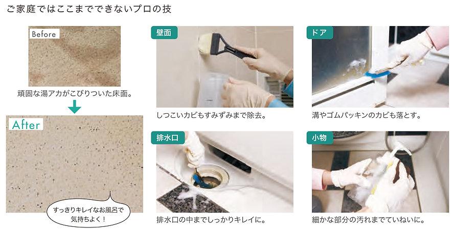 浴室クリーニング2