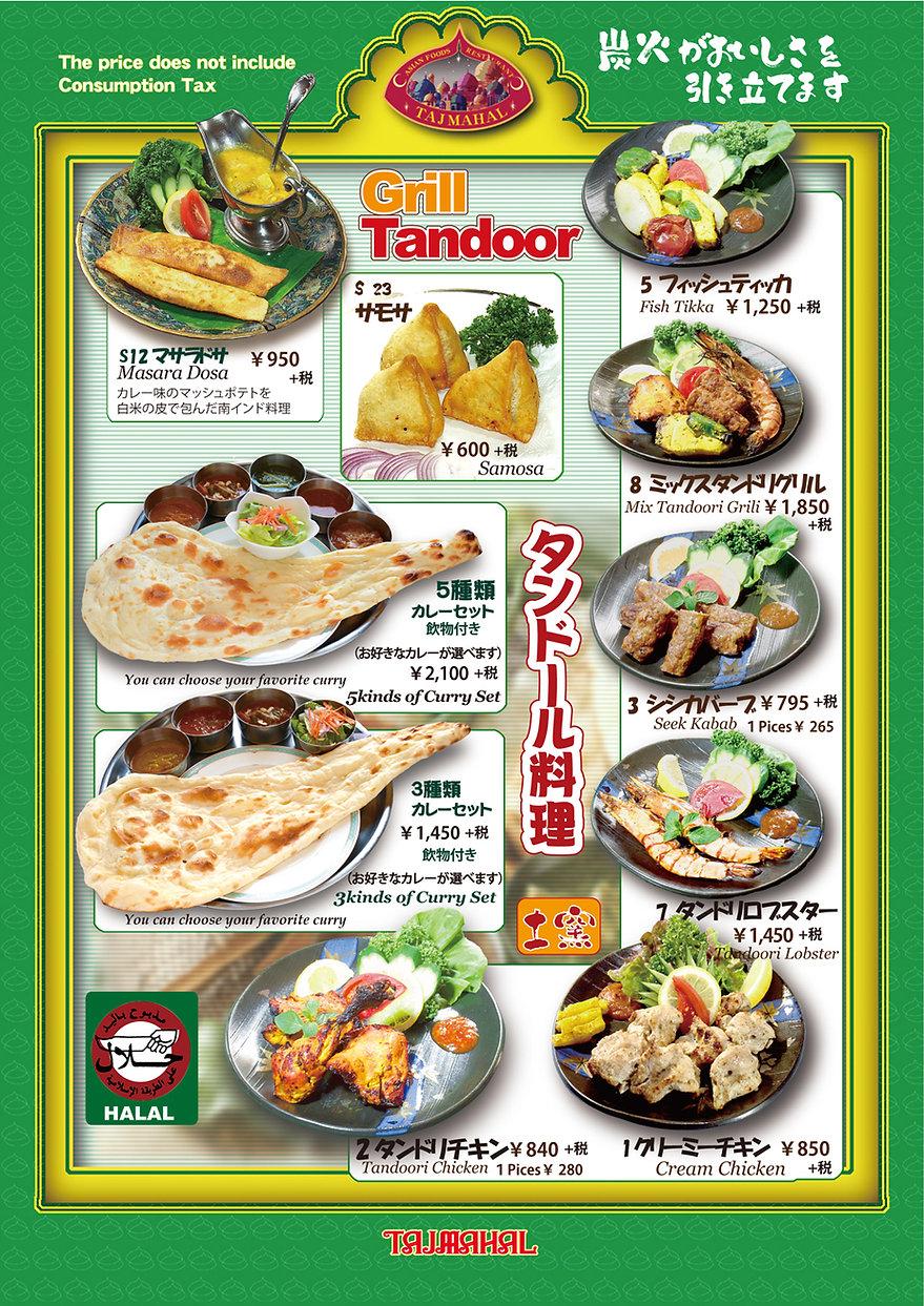 タンドール料理のメニュー表