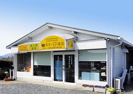 漢方のKP薬局店舗