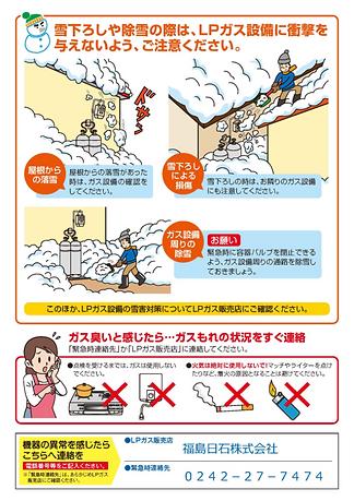 ガスの安全4>雪害対策について