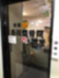 赤坂島田整骨院入り口