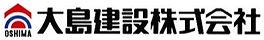 大島建設ロゴ