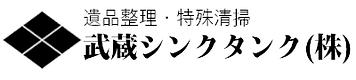 武蔵シンクタンク株式会社ロゴ