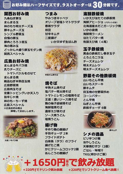 文書名 _食べ放題贅沢三昧右pdf-4.jpg