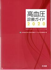 高血圧診療ガイド2020