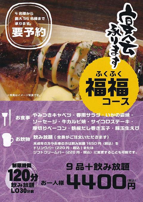 文書名 _食べ放題福福pdf-3.jpg