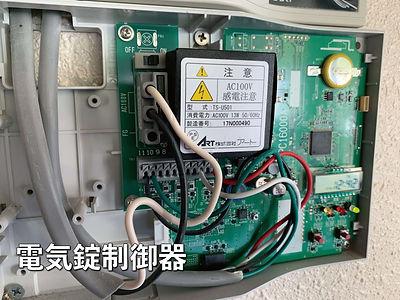 電気錠制御器.jpg