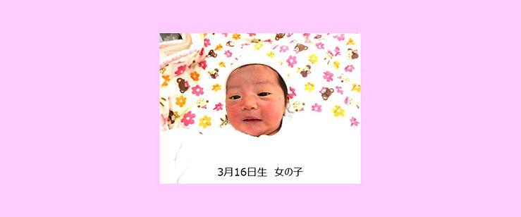 3月生まれの赤ちゃん