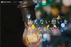 株式会社大島電氣工事