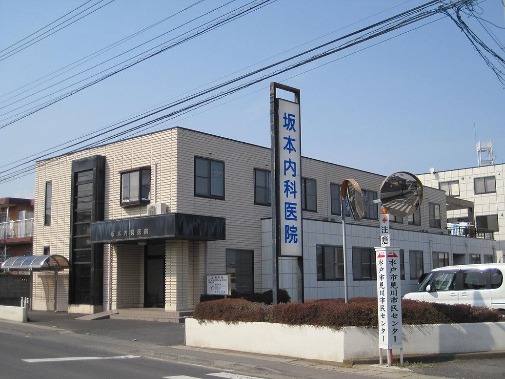 坂本内科医院