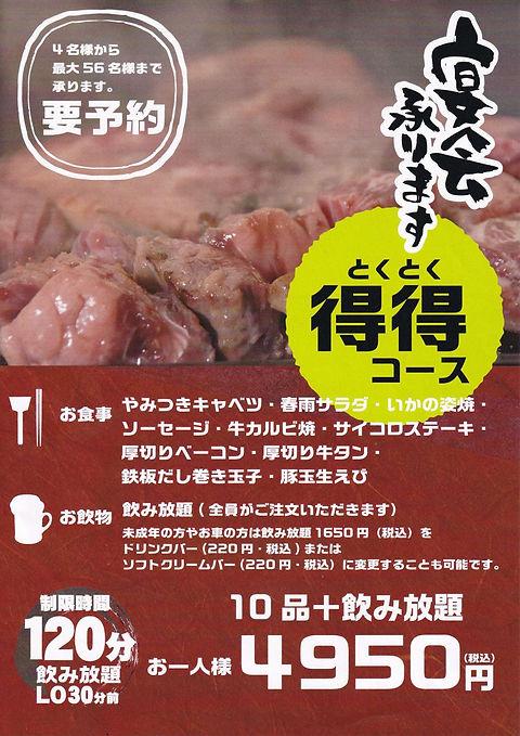 文書名 _食べ放題徳徳1pdf-3.jpg