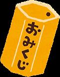 クリスタルドラゴン_おみくじ.png