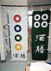 飲食店の旗