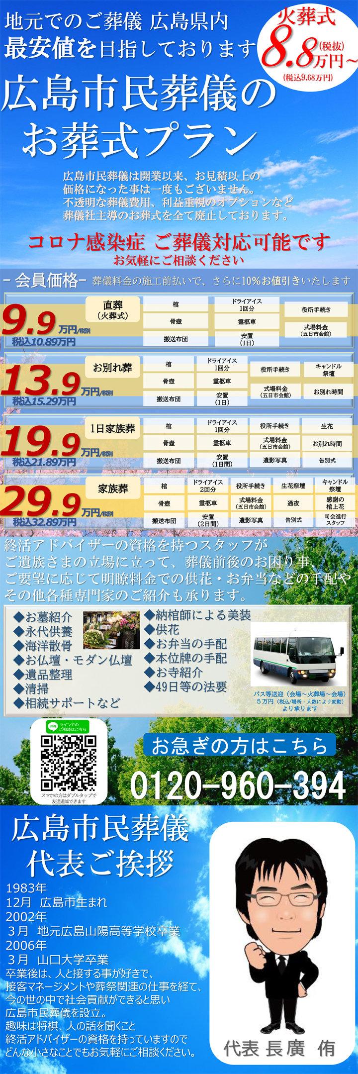 広島市民葬儀さま新料金表