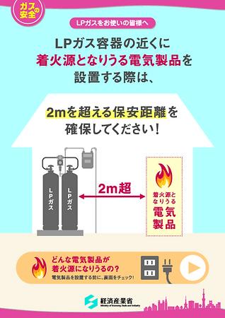 ガスの安全1>LPガスをお使いの皆様へ