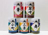 【通年】創作銘茶小町・三景・舞・華・翠峰 100g缶入