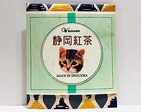 静岡産紅茶50g入 600円+税