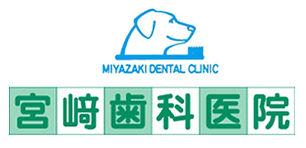 宮﨑歯科医院 ロゴ