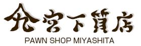 宮下質店ロゴ