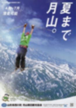 月山夏スキー