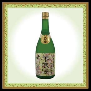峯の精 華浪漫 大吟醸純米酒