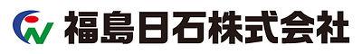 福島日石ロゴ