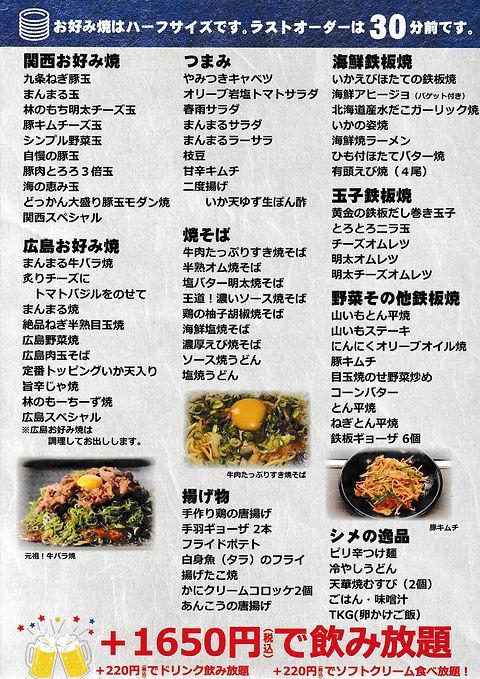 食べ放題メニュー(贅沢右横)_ページ_7.jpg