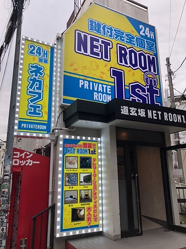 道玄坂ネットルーム1.st