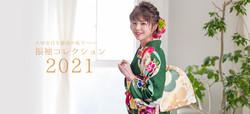 振袖コレクション2021