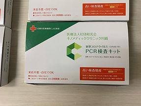 PCR検査キット