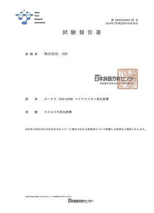 試験報告書.jpg