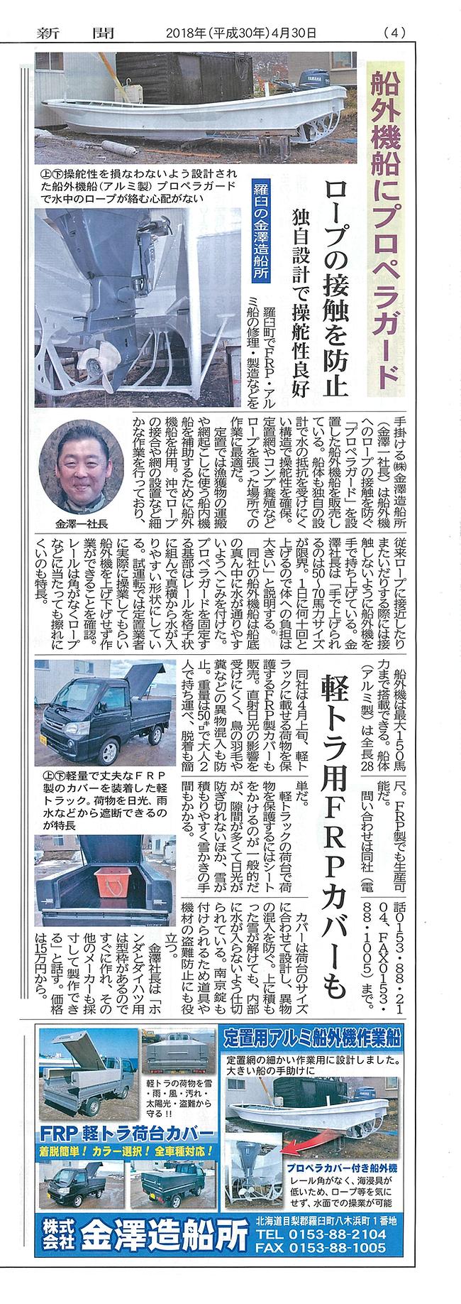 水産新聞軽トラカバー