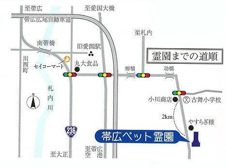 帯広ペット霊園地図