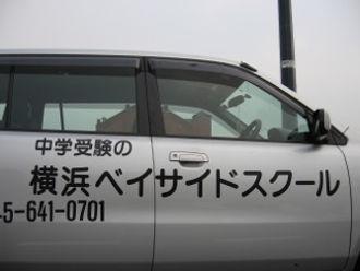 塾専用車で送迎
